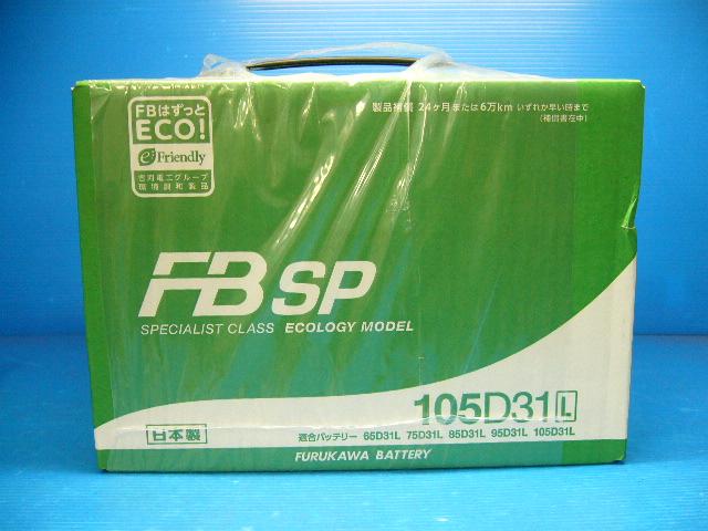 古河電池 FBSP 105D31R
