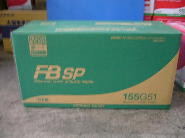 古河電池 FBSP 155G51