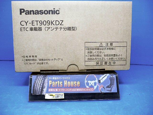 パナソニック CY-ET909KDZ(ブラック)