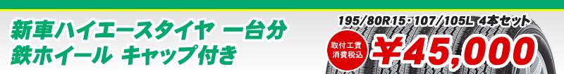新車ハイエースタイヤ 1台分 鉄ホイール キャップ付きで45,000円!(195/80R 107/105L)4本セット